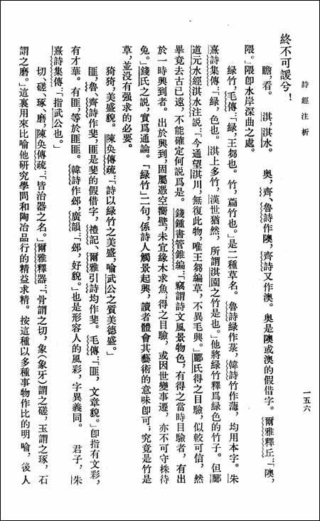 中国古典文学基本丛书:诗经注析