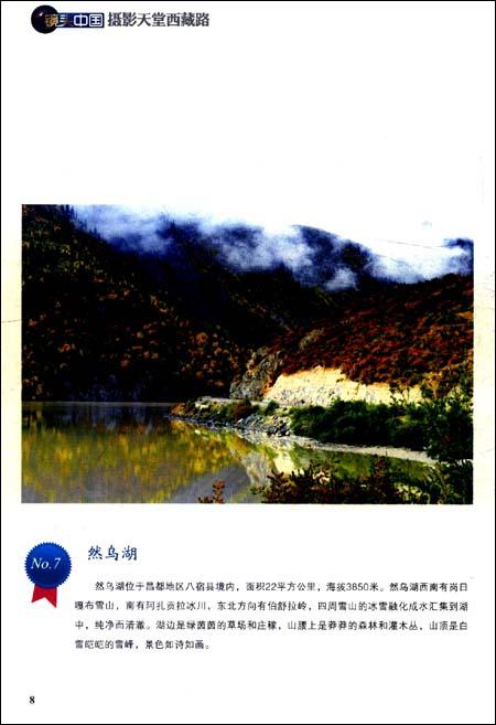镜头中国•摄影天堂西藏路