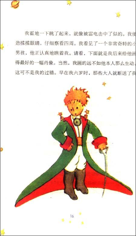 小王子(彩色纪念珍藏)(汉法英对照):亚马逊:图书