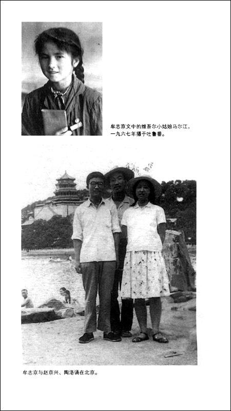 暴风雨的记忆:1965-1970年的北京四中
