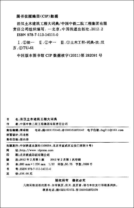 法汉土木工程与建筑技术词典