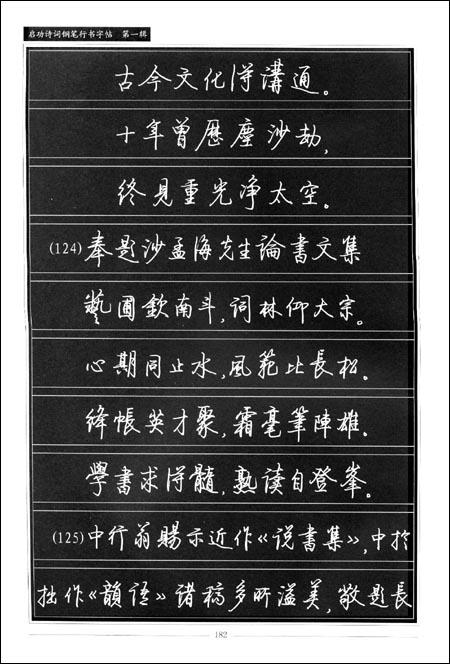 〖正版㊣包邮〗启功诗词钢笔行书字帖(第1辑) /文阿禅; 启功诗词钢笔图片
