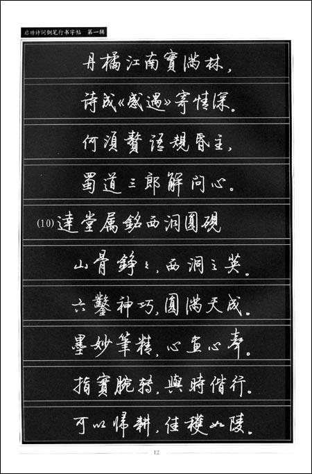第一章 启功书法作品介绍  第二章 启功诗词钢笔行书字帖    文阿禅图片