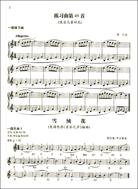 雪绒花(美国电影《音乐之声》插曲)