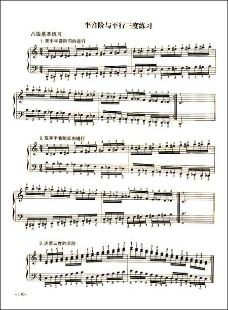 手风琴(8-10级) [平装]