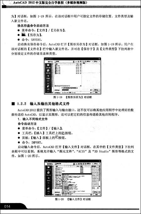 AutoCAD2012中文版完全自学教程:图书+视频讲解+网络辅助教学