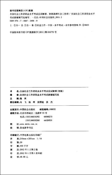 2012年全国社会工作者职业水平考试应试解难:初级助理社会工作师