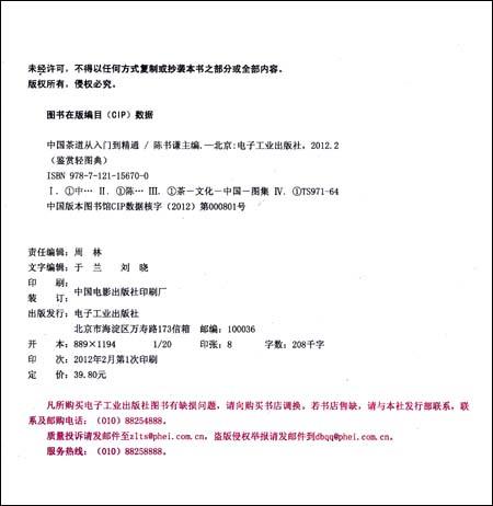 鉴赏轻图典:中国茶道从入门到精通