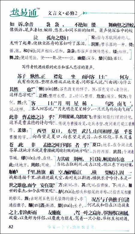 江南春早合奏简谱