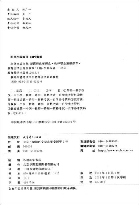 华图•教师招聘考试华图名师讲义系列教材:高分速成宝典