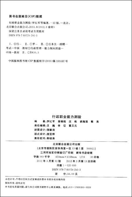 华图•2013国家公务员考试专用教材:行政职业能力测验