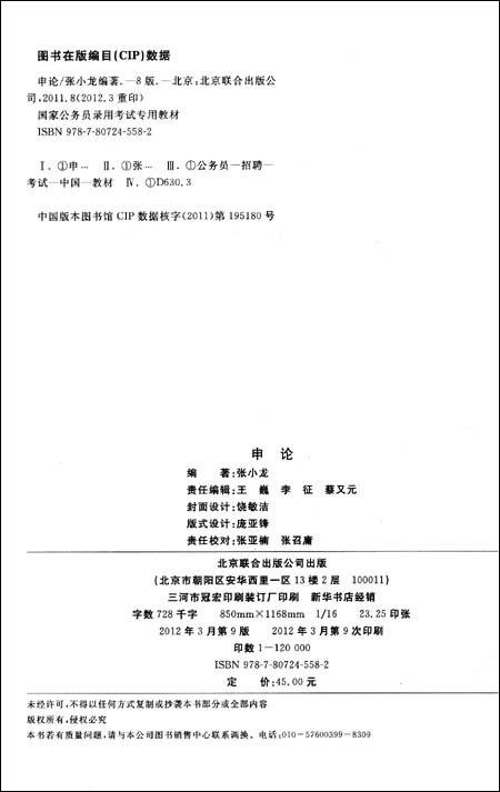 华图•2013国家公务员考试专用教材:申论