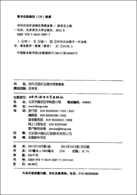 v幼儿汉语听说课优秀教案集/崔希亮幼儿性教育教案图片