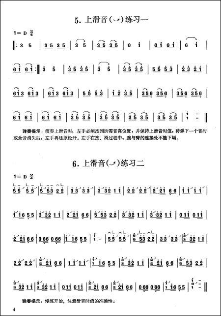 古筝谱《浪人琵琶》