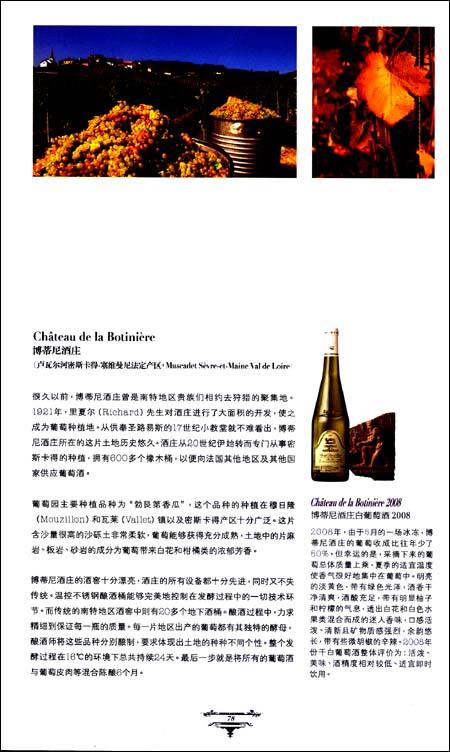 葡园四季:葡萄酒的前世今生