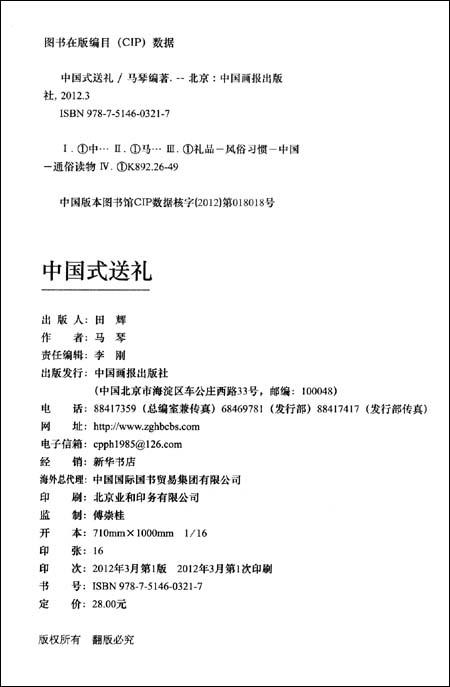 中国式送礼:那些不为人知的潜规划
