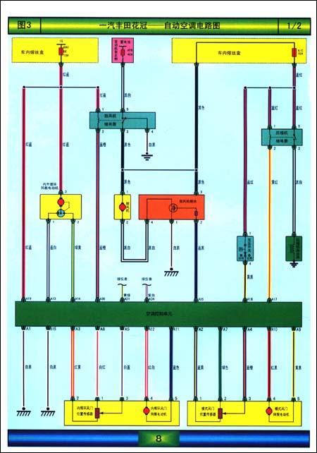 《汽车空调电路图集:亚洲和国产分册(上册)