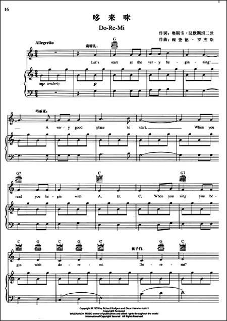 音乐之声(修订版) [平装]