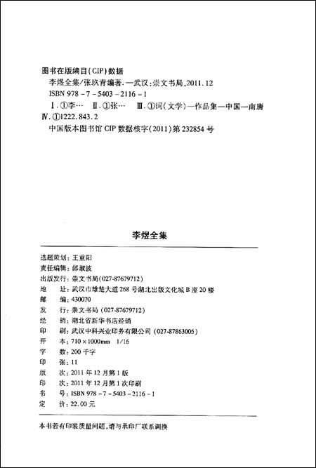 中国古典文学全集典藏:李煜全集