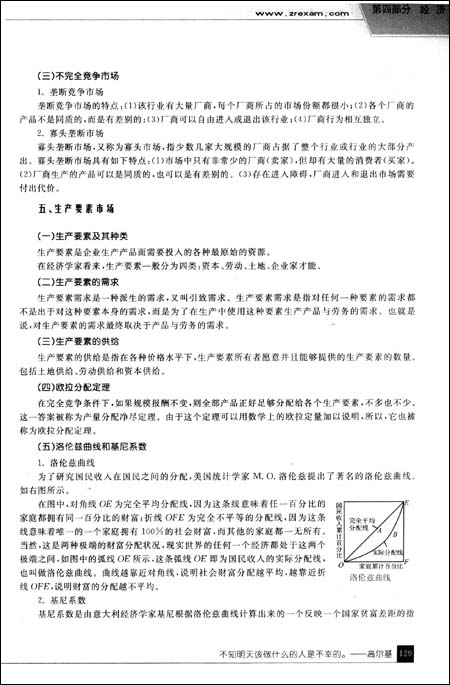 人口老龄化_2012年山西省人口