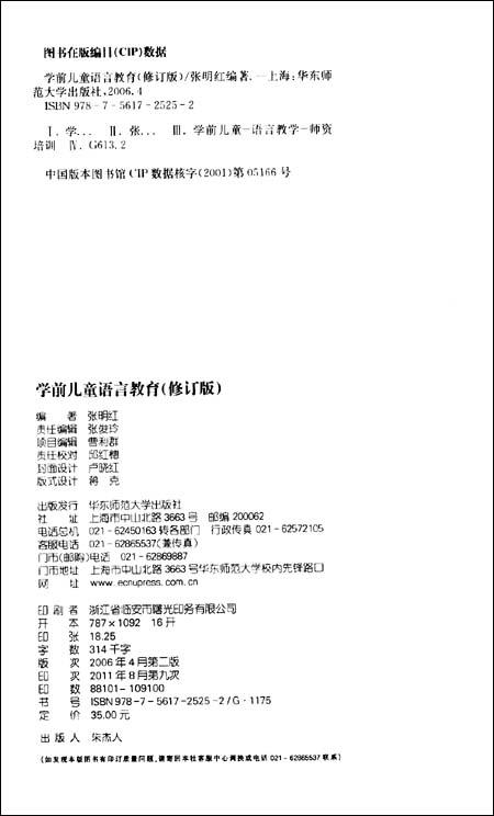 学前儿童语言教育(修订版):亚马逊:图书