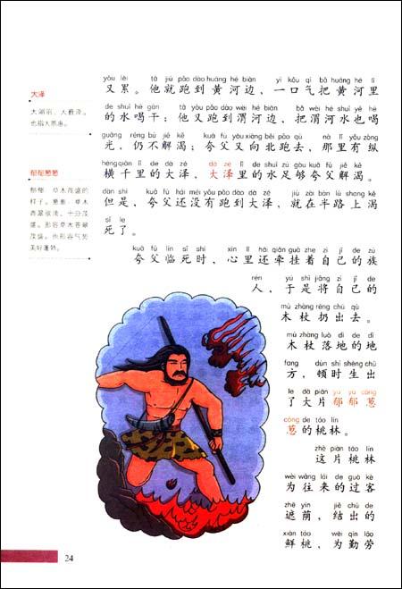 语文新课标分级阅读丛书 中国古代神话故事 拼音美绘版