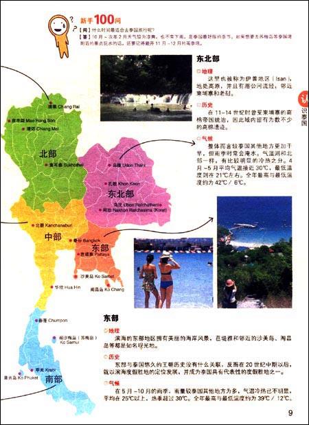自助游世界:泰国自助游