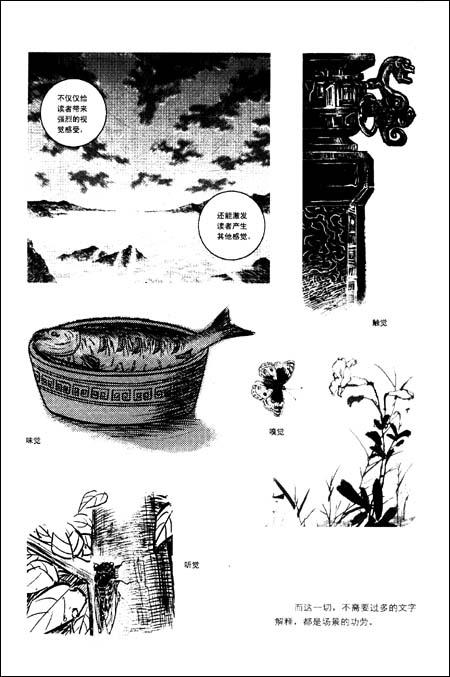 超人气漫画素描技法:漫画场景设定