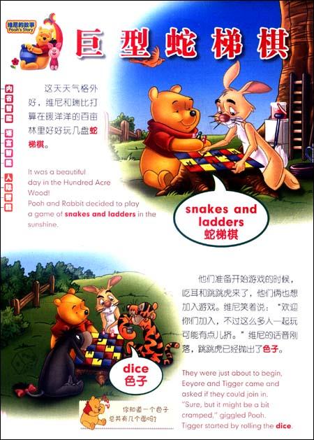 电影连环画刊:小熊维尼