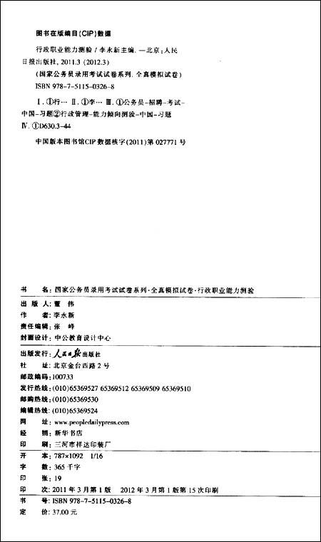 中公教育•国家公务员录用考试试卷系列:全真模拟试卷•行政职业能力测验