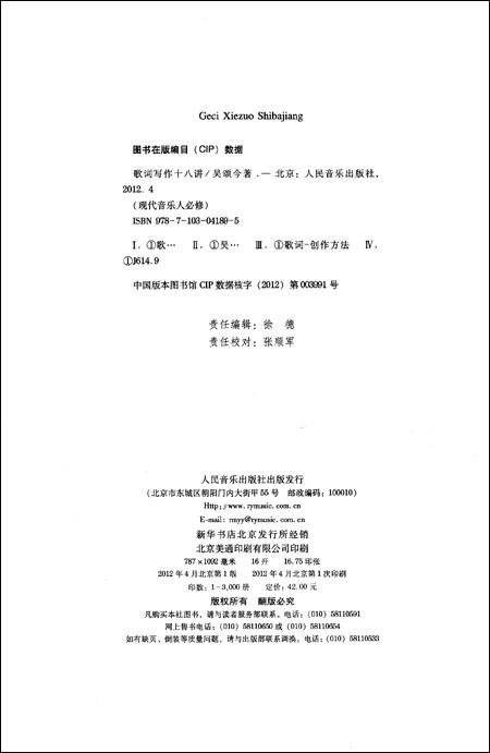 现代音乐人必修:歌词写作十八讲\/吴颂今
