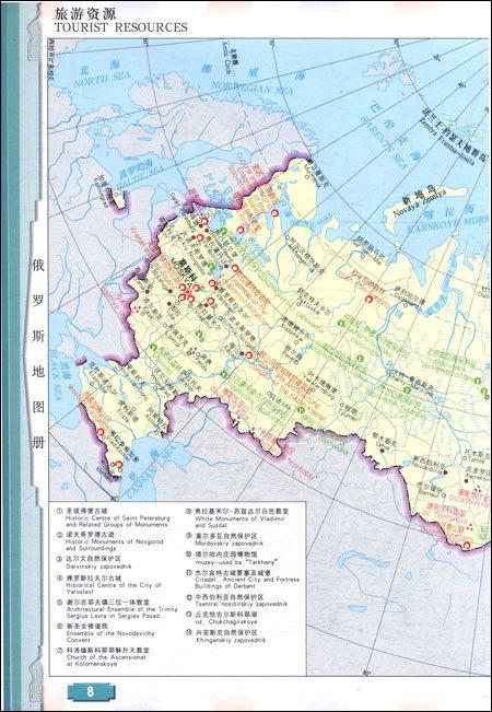 2012俄罗斯地图册