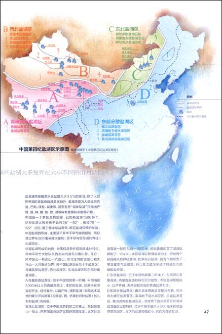 中国国家地理:不可思议的风景之盐景观