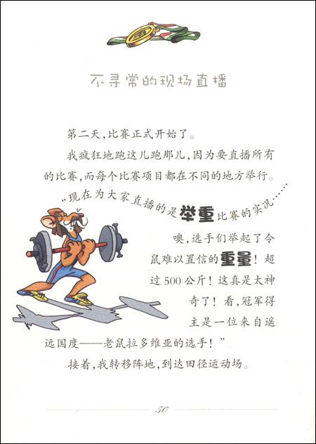 老鼠记者•新译本