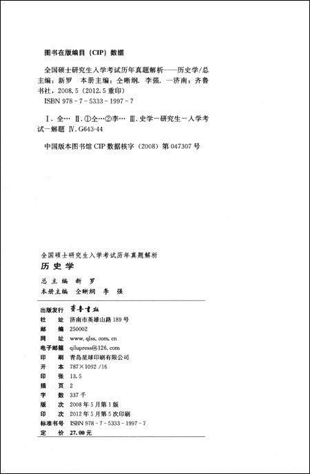 全国硕士研究生入学考试历年真题解析:历史学