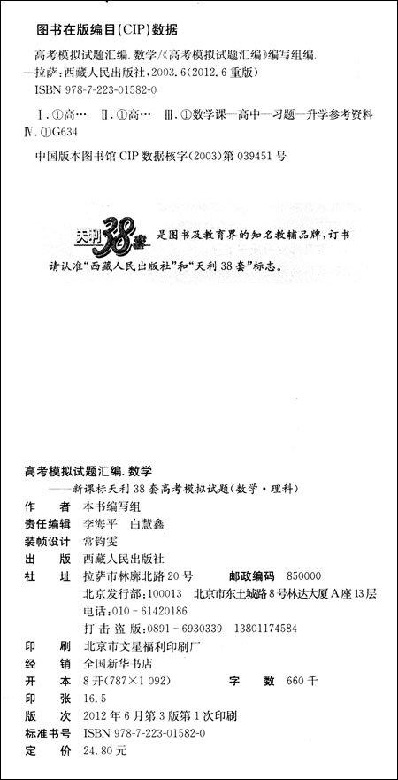 2013新课标天利38套全国各省市高考模拟试题汇编:数学