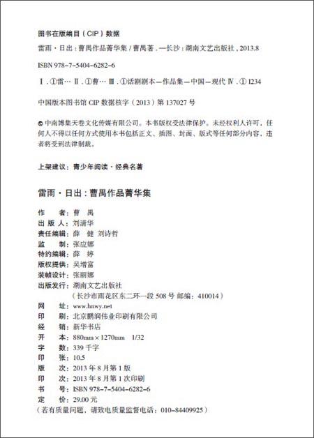 博集典藏馆087•雷雨•日出:曹禺作品菁华集