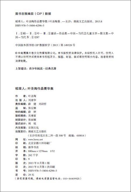 博集典藏馆088•稻草人:叶圣陶作品菁华集