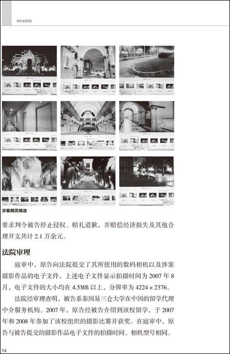 照片的权利:摄影作品侵权经典案例解析