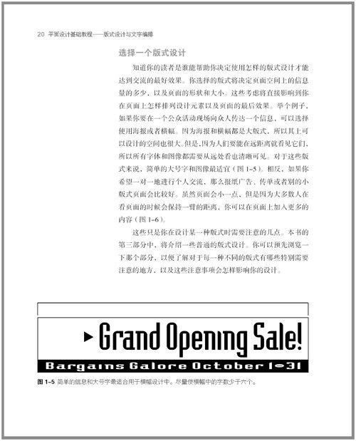 平面设计基础教程:版式设计与文字编排:亚马逊:图书