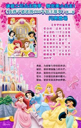 女孩子必读的100个公主故事