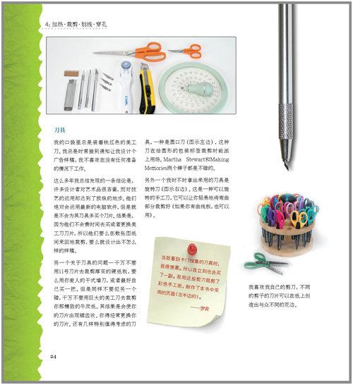 写给大家看的DIY设计书