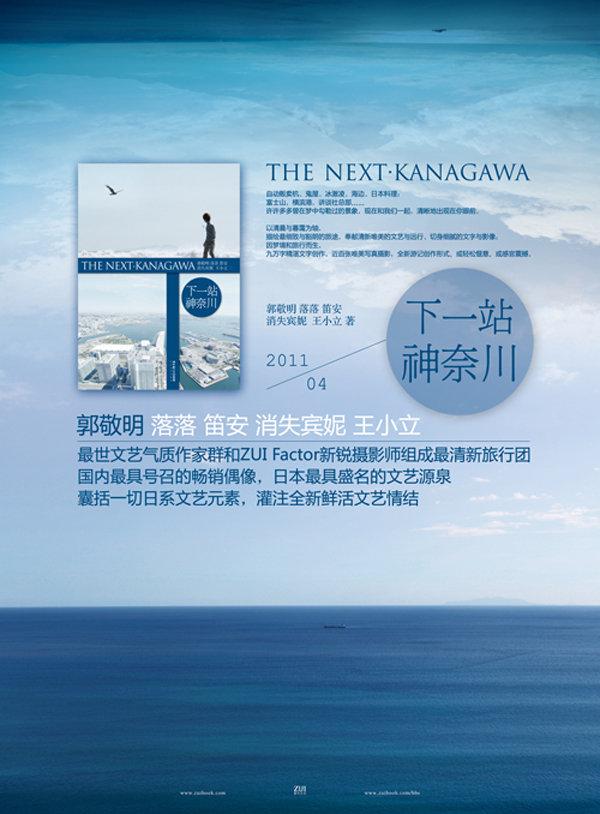 下一站神奈川
