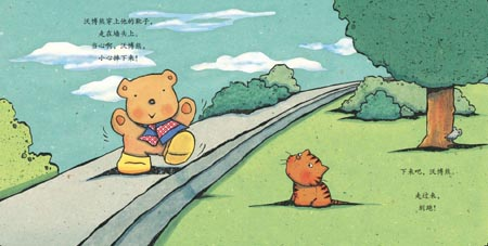 牛津经典童书•小可爱沃博熊系列