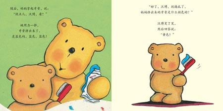 《牛津经典童书61小可爱沃博熊系列(0-2岁)(套装共2