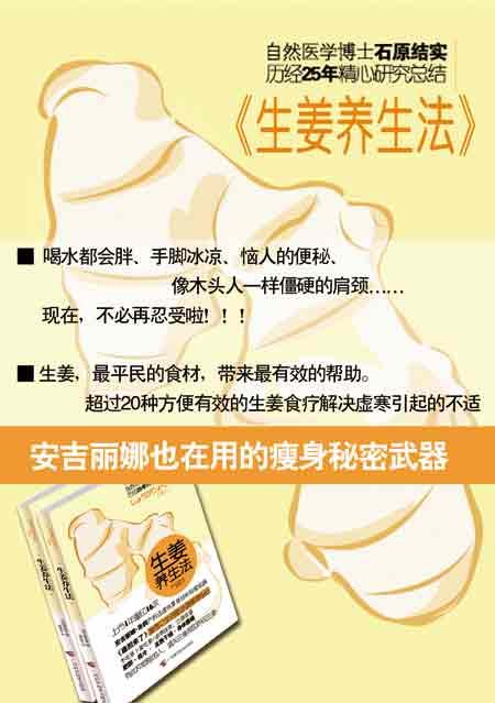 生姜养生法