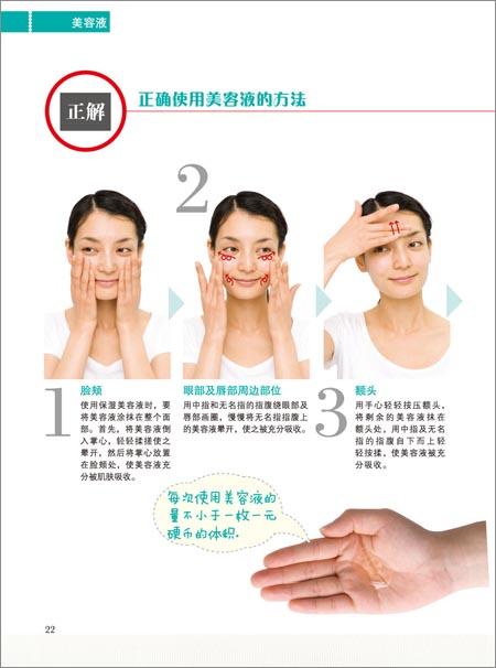 美肤必修课:不可不知的肌肤护理之道