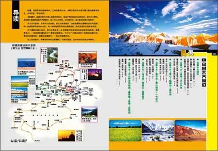 新疆自驾路书