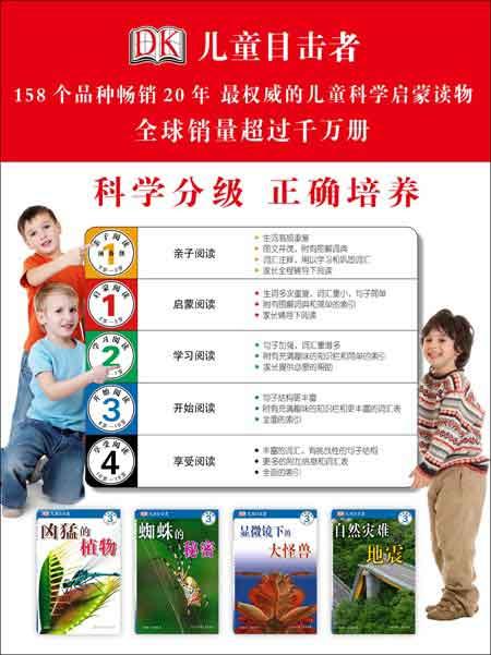 DK儿童目击者•开始阅读6-10岁