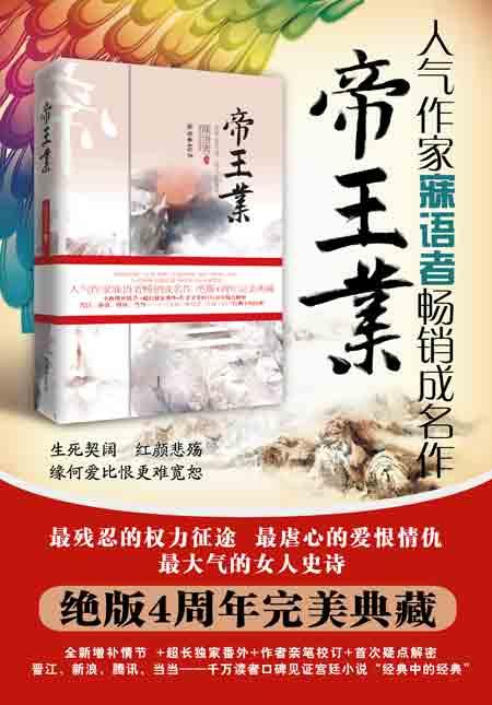 帝王业完美典藏版,全二册
